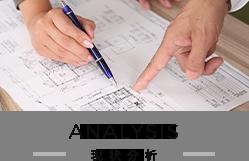 ANALYSIS 現状分析