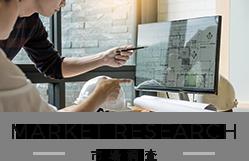 MARKET RESEARCH 市場調査